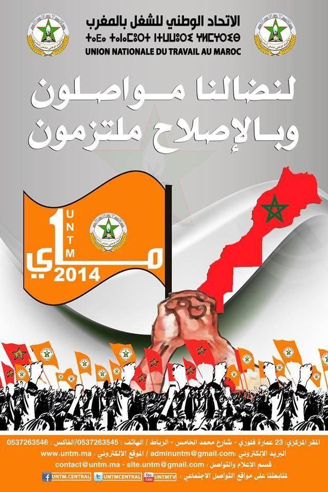 ملصق فاتح ماي: الاتحاد الوطني للشغل بالمغرب