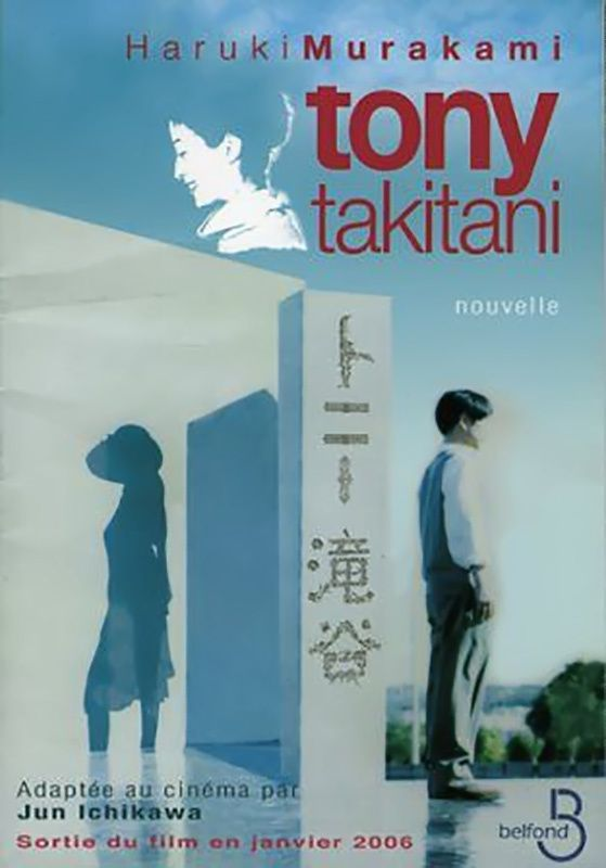 Tony Takitani - Haruki MURAKAMI (1990), Belfond, 2006, 53 pages