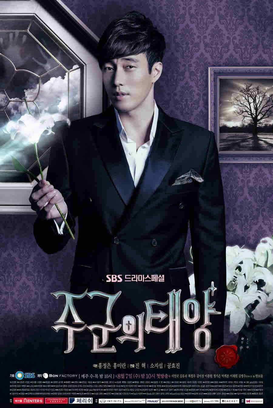 Drama coréen 2013 : Master's sun avec Gong Hyo Jin et So Ji Sub