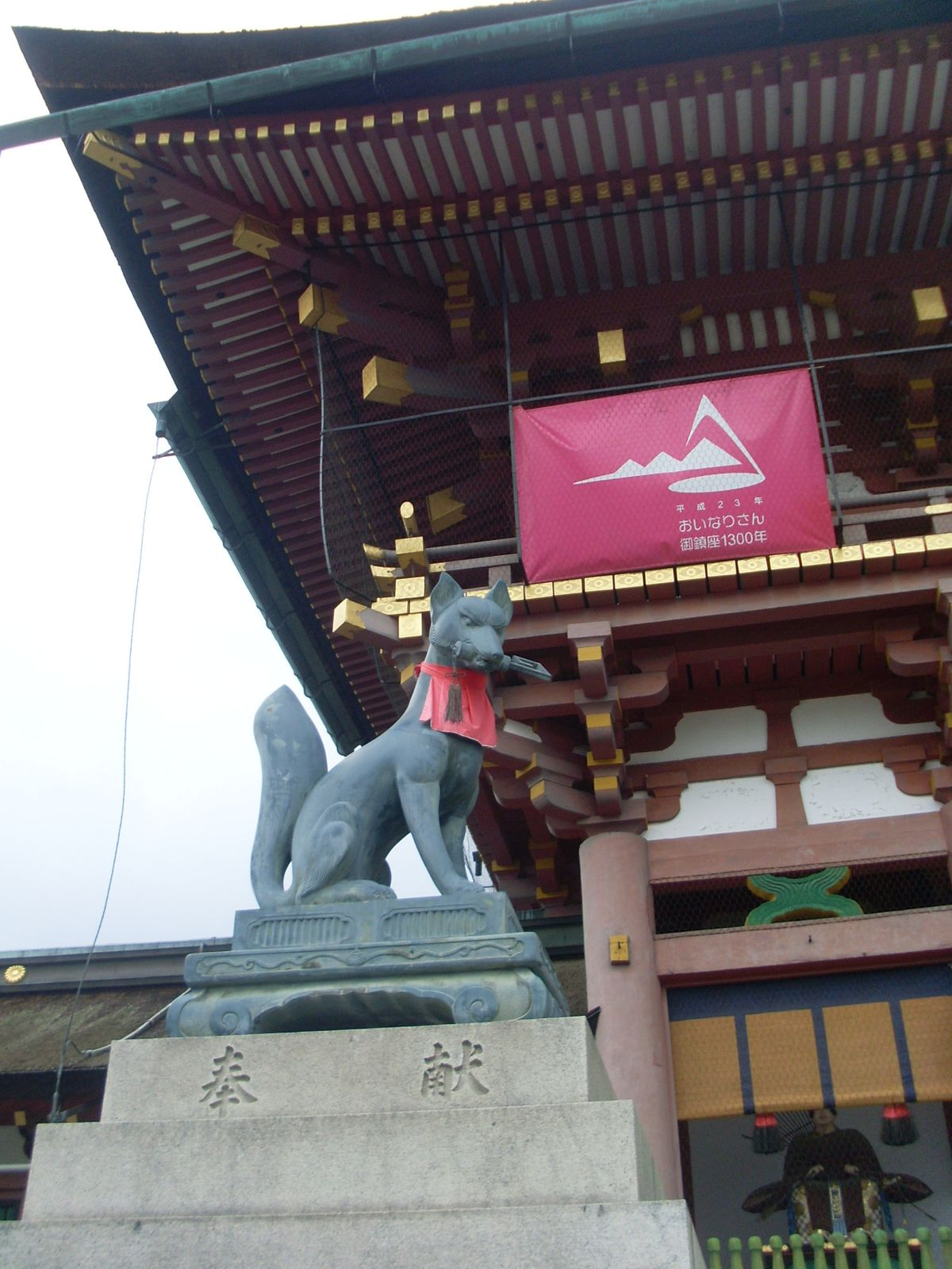 Quelques photos du Japon (5) : Fushimi Inari