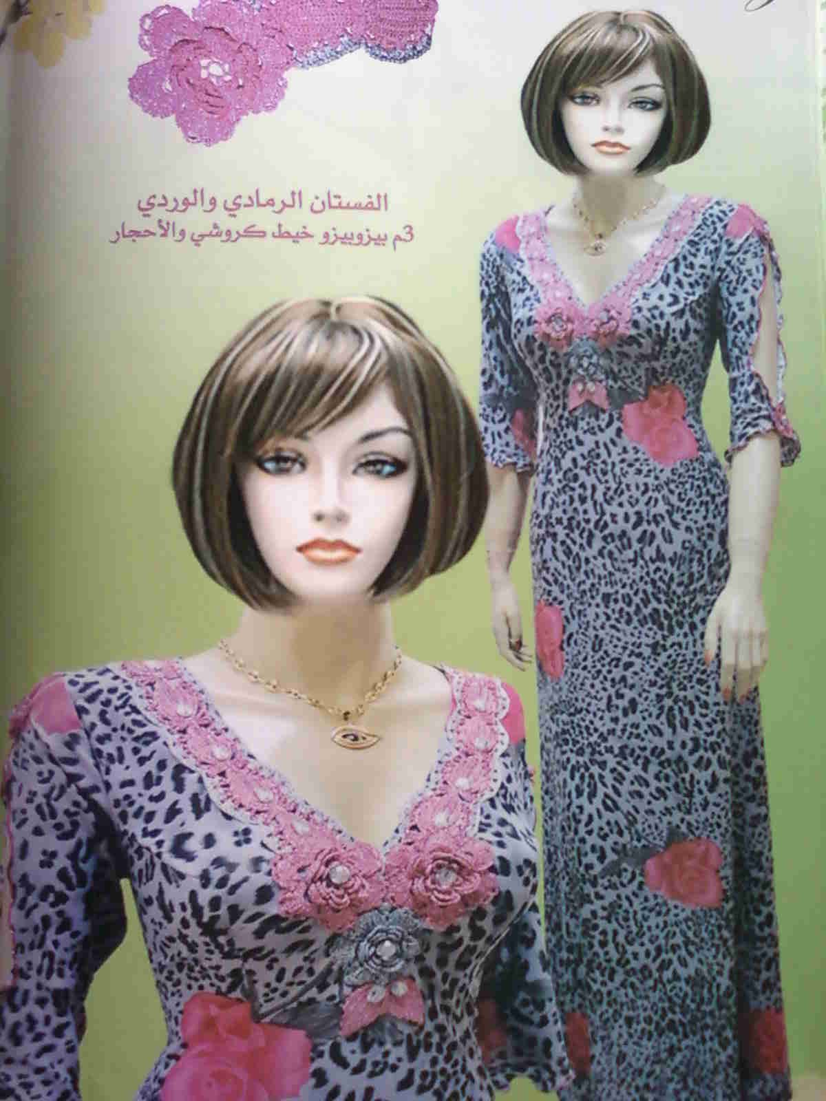 magazine de robes dinterieur de la collection chahinese special crochet