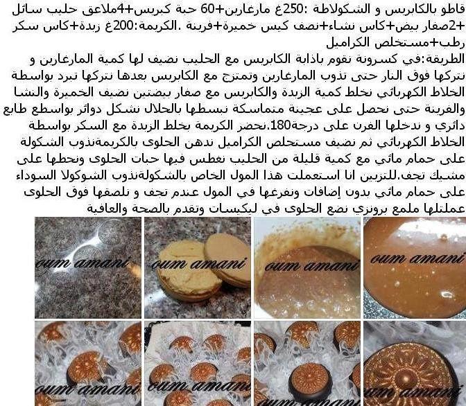 recettes sucrés du net de oum amani
