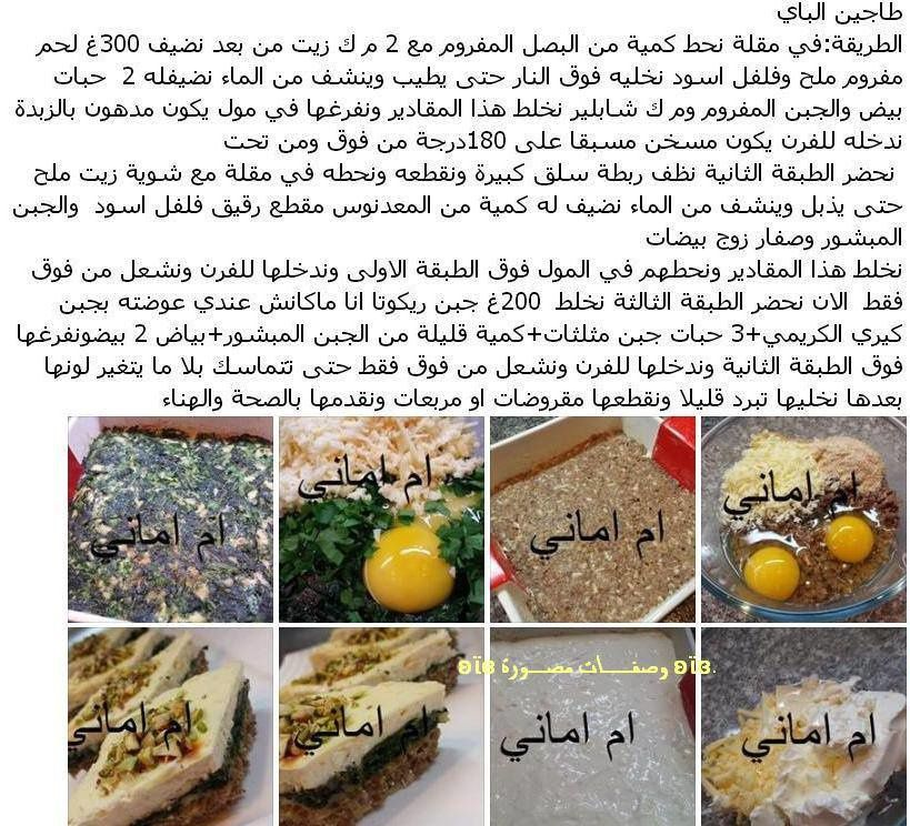 Recettes Oum Yasser