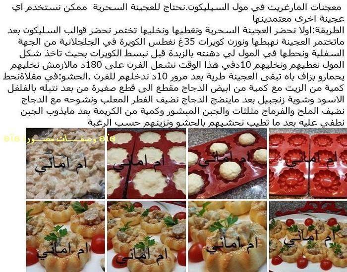 pains et autres vienoiseries du net de oum amani