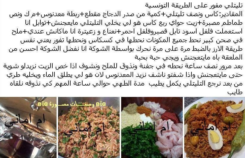 recettes salées de oum amani