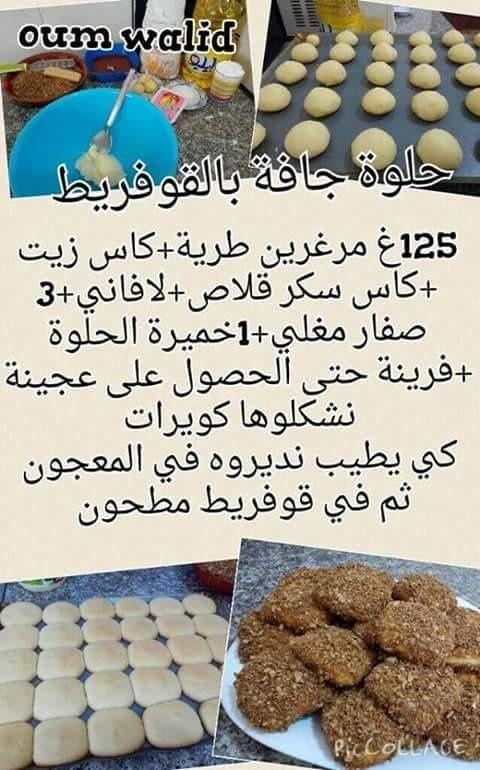 recettes sucrées de &quot&#x3B;oum walid&quot&#x3B;