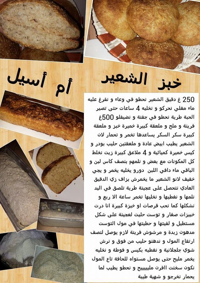recettes de &quot&#x3B;oum assil&quot&#x3B; special vienoiseries et pains