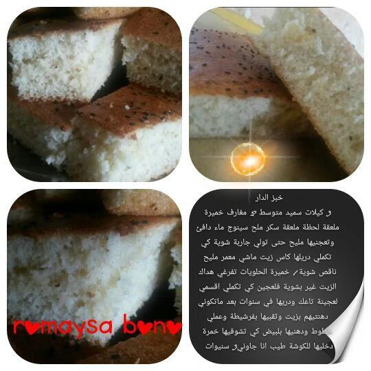 recettes salées de &quot&#x3B;roumaysa&quot&#x3B;