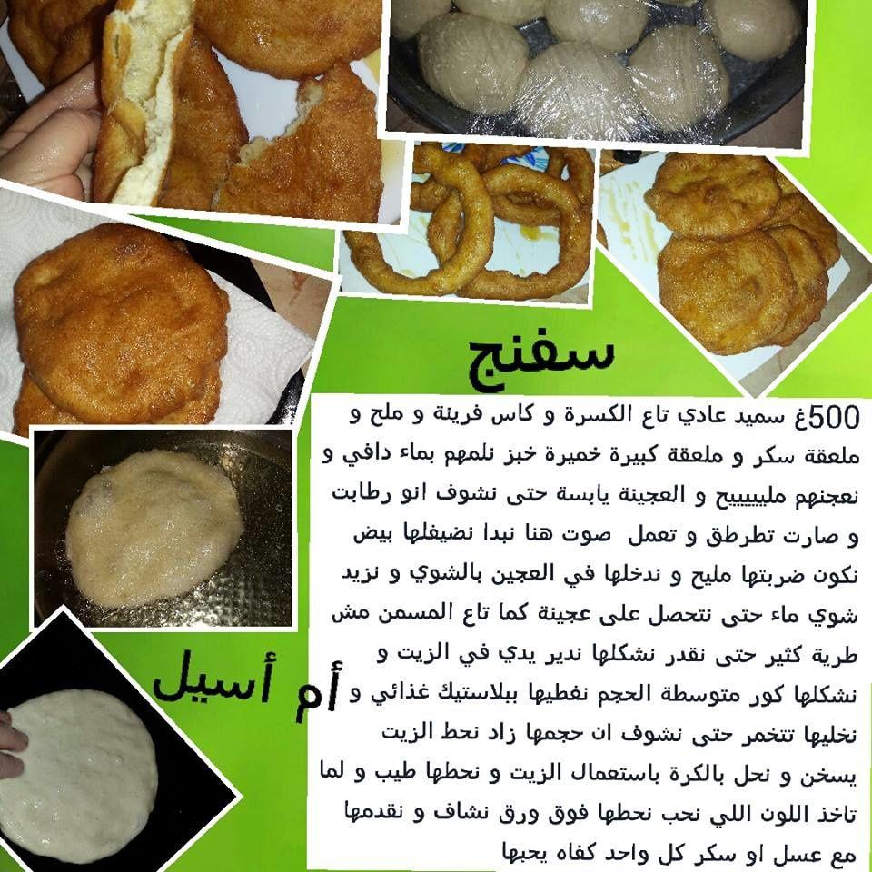 Gateaux recettes algeriennes holidays oo for Cuisine algerienne