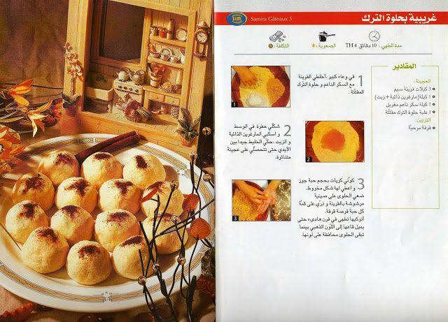 5 حلويات سميرة