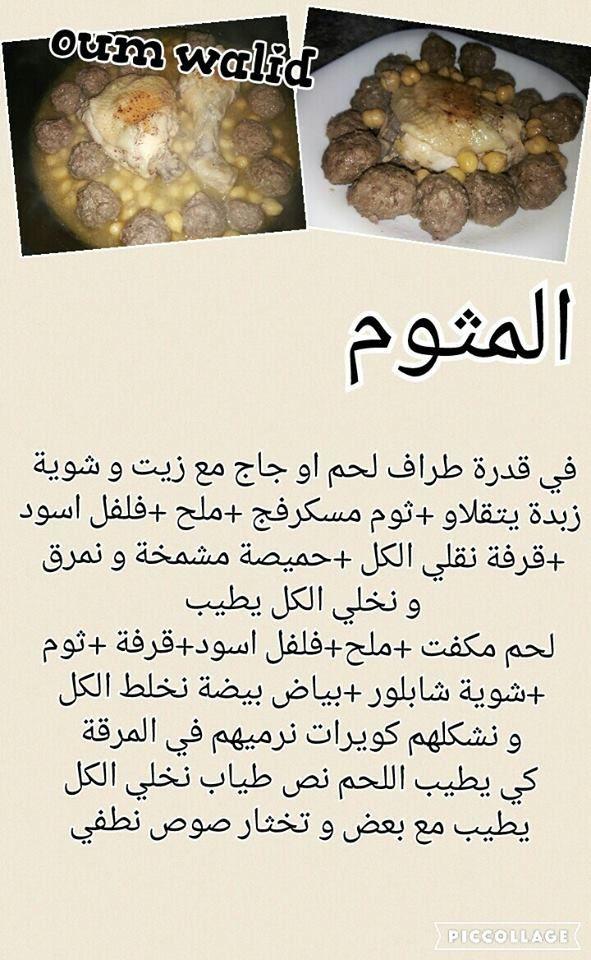 recettes salées de &quot&#x3B;oum walid&quot&#x3B;
