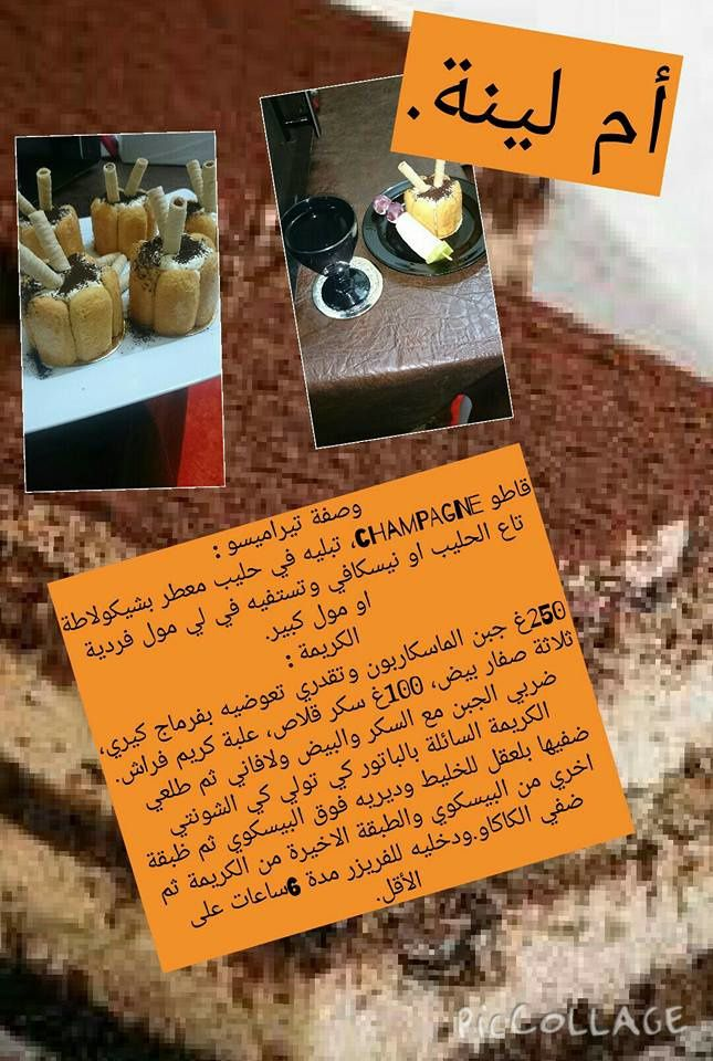 recettes de oum lina