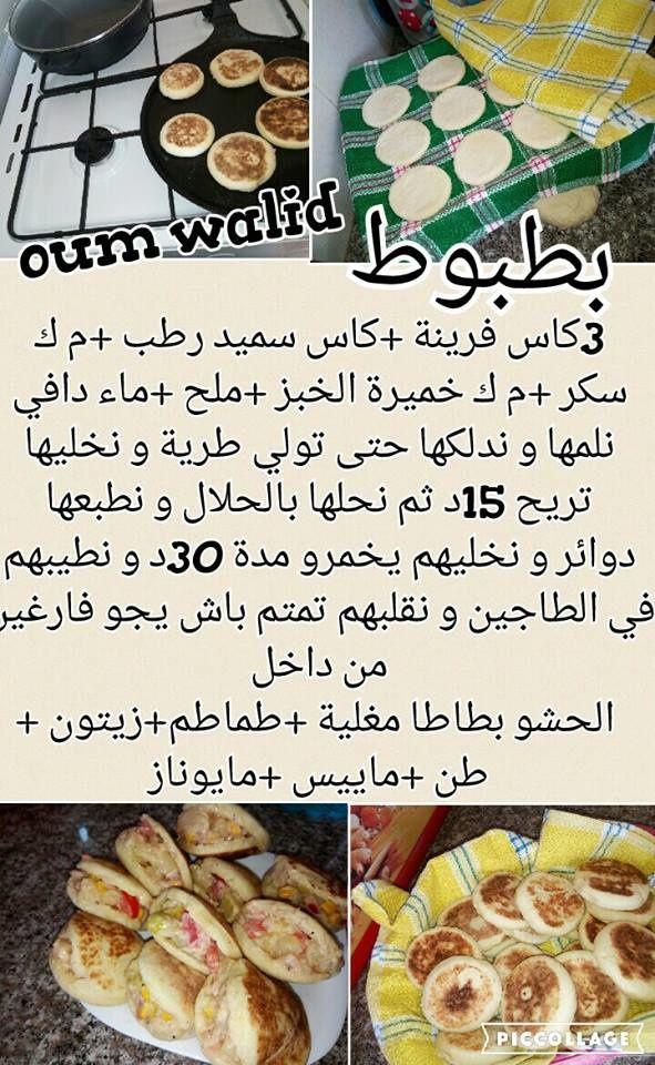 recettes oum walid poulet