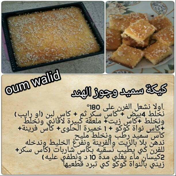 Recettes Sucres De Quotoum Walidquot Ma2kolat T Recipes