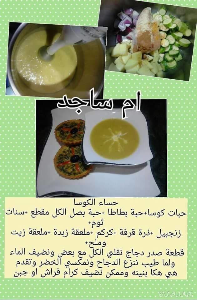 recettes de مطبخ ام ساجد