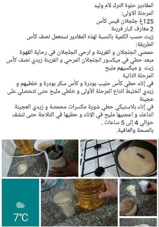 مطبخ ام وليد حلوة الترك او الشامية و لا اسهل***