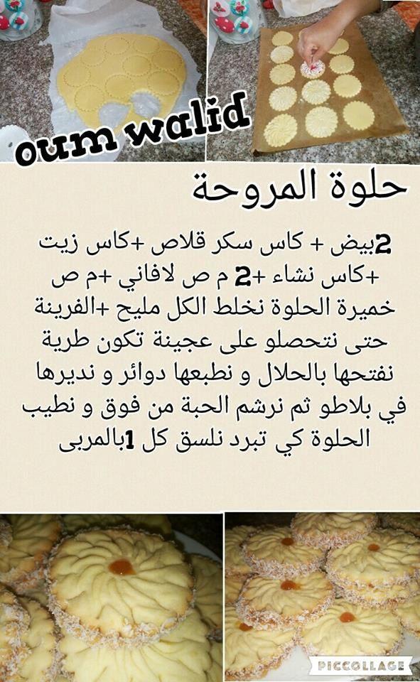 مطبخ ام وليد حلوة المروحة حلوة جافة بالزيت روعة***