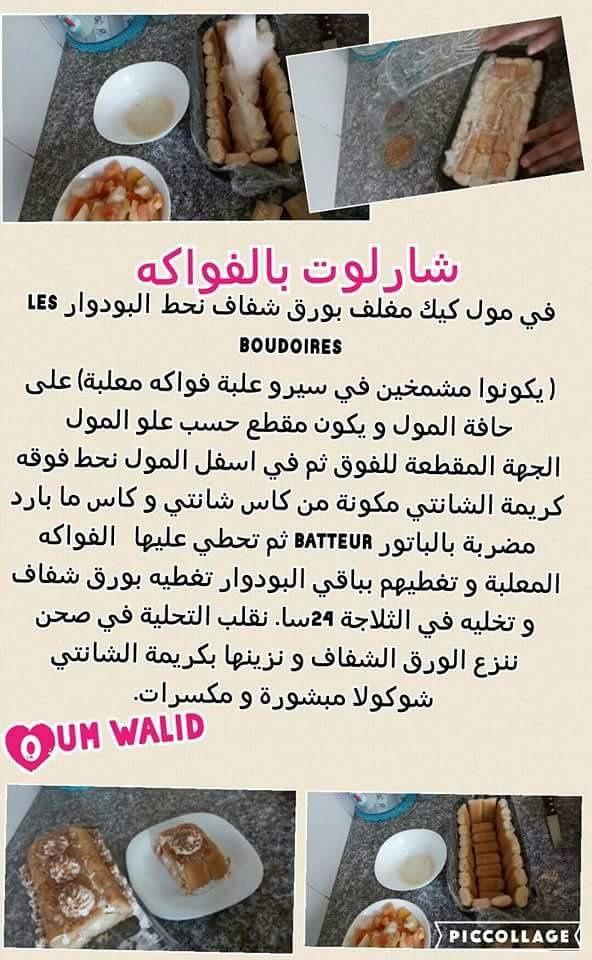 شهيوات ام وليد شارلوت بالفواكه***