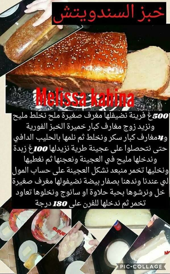Melissa kahina pain sandwitch خبز السندويتش***