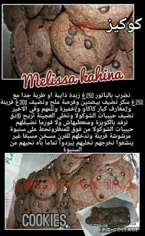 Melissa kahina Cookies مطبخ ميليسا كهينا حلوى الكوكيز للمدرسة اقتصادي ولذيذ وناجح مية بالمية***