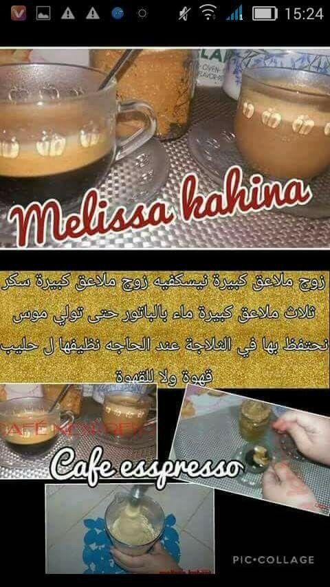 Melissa kahina Café esspresso maisonقهوة س اسبريسو بالبيت روعة لاتنسوا الاحتفاظ بالعلبة في الثلاجة***