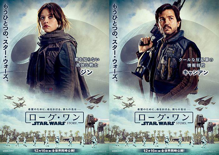 affiches Japonaises pour Rogue One