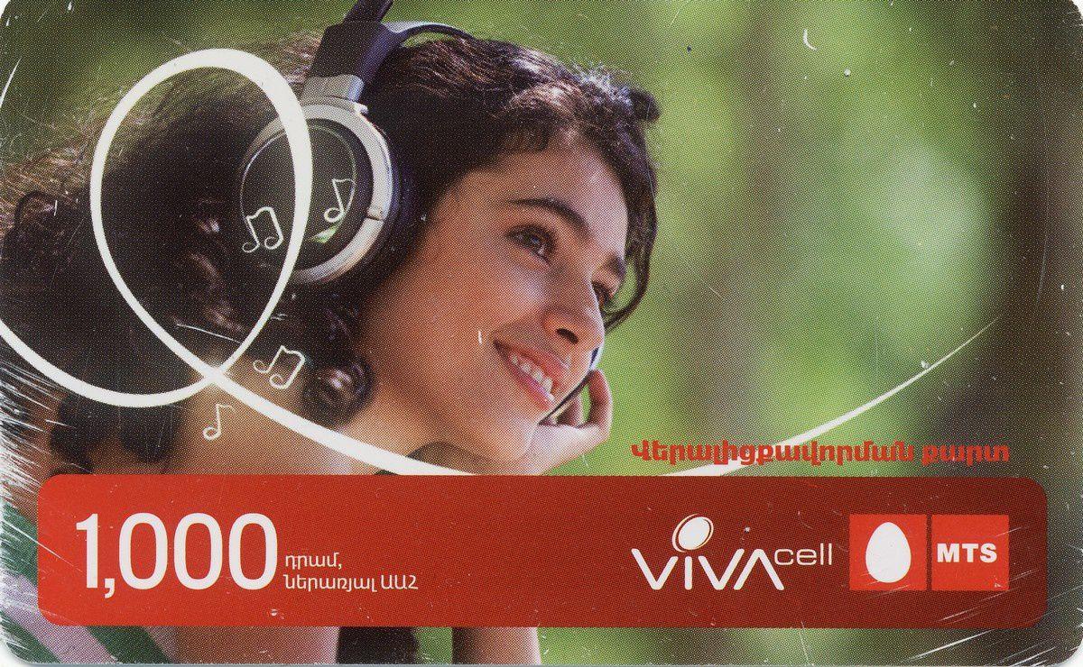 Carte téléphonique d'Arménie