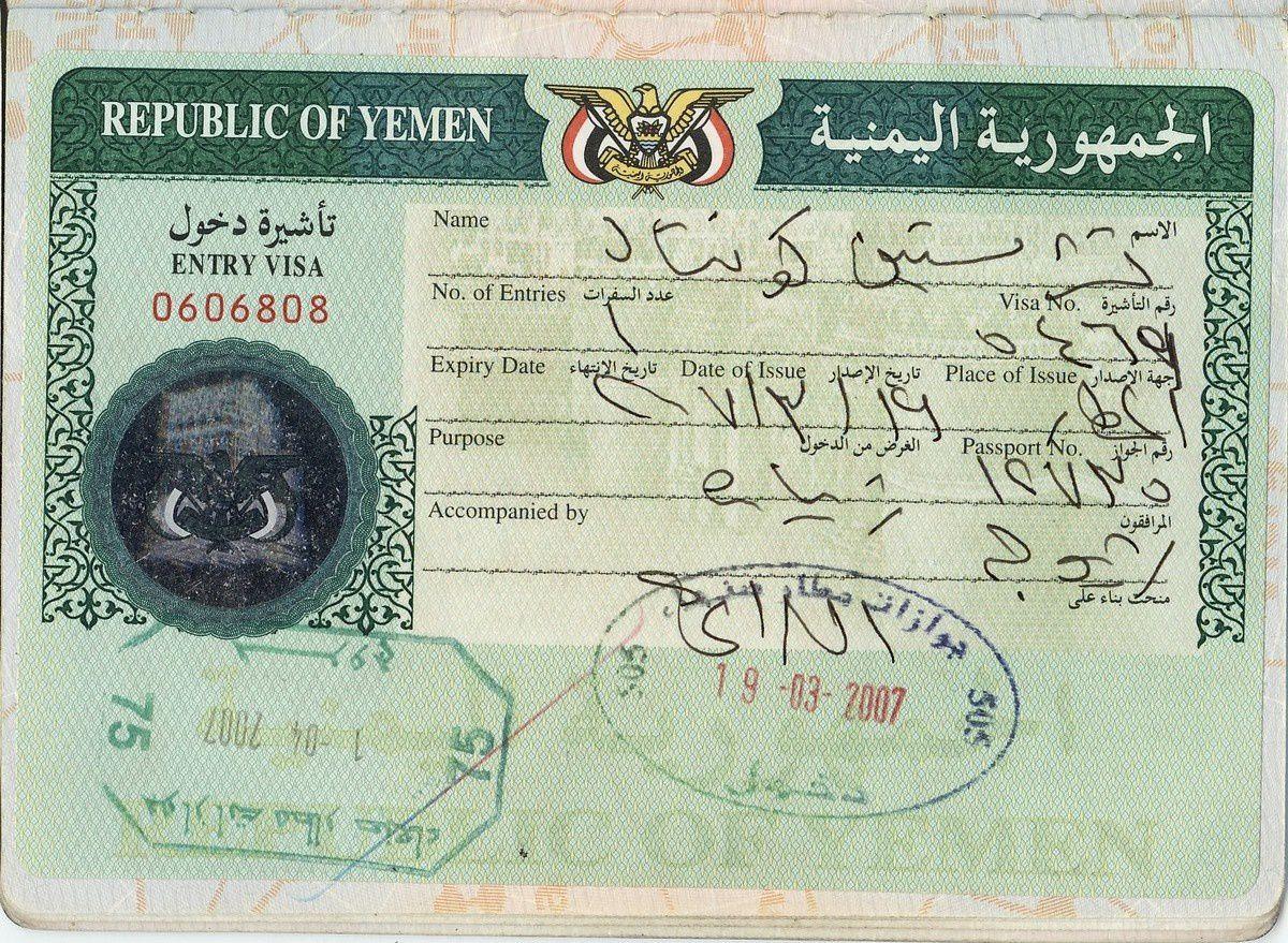 Yémen 2007