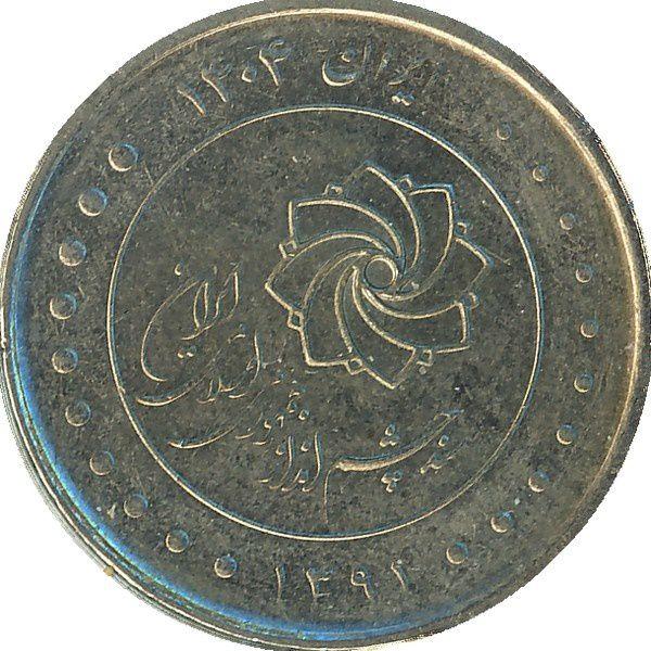 2000 rials, 25 mm