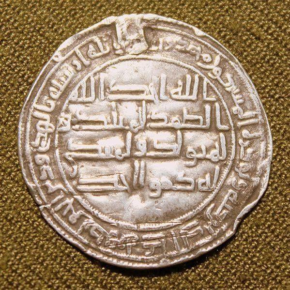 Photo : Dirham en argent, datant de l'an 740 environ, avec dessus la sourate Al-Ikhlas.