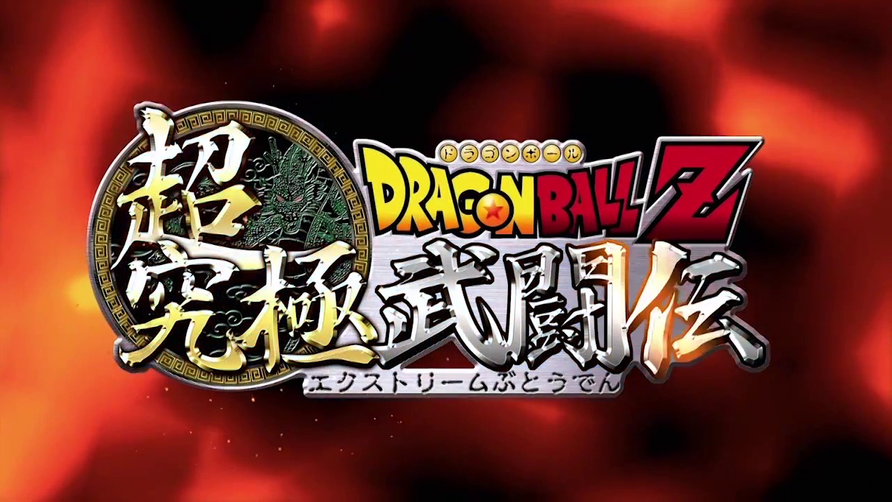Dragon Ball Z Extreme Bûtoden arriverait bien en Europe !