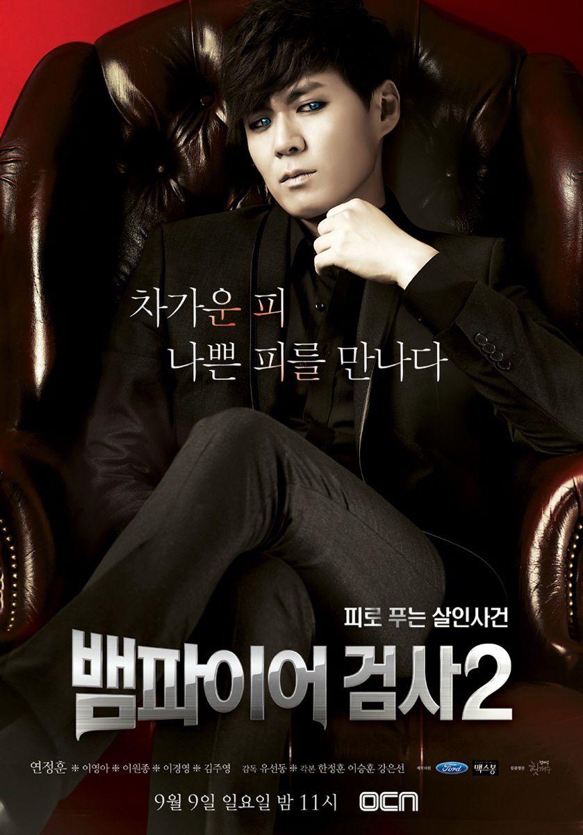 [K-Drama] Vampire Prosecutor
