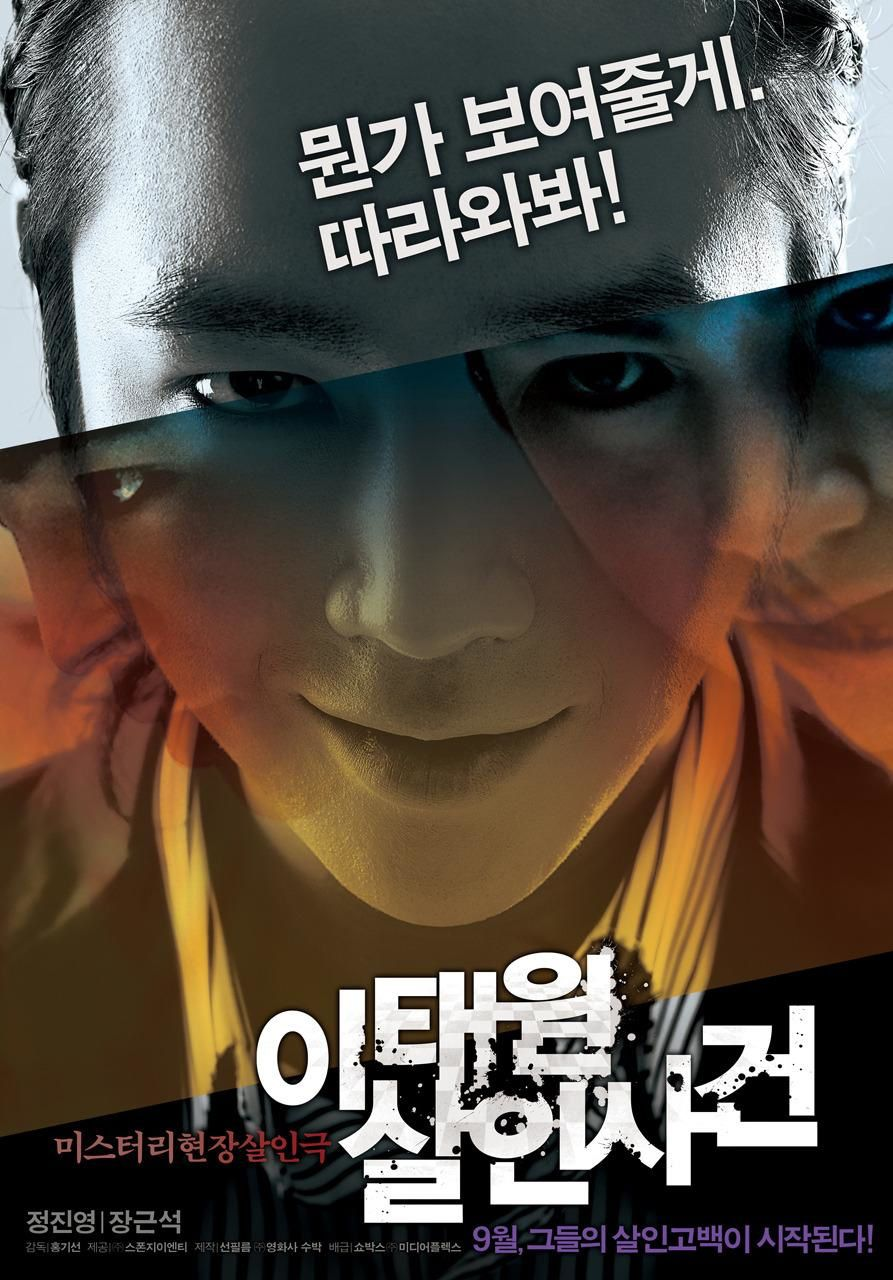 [K-Movie] The Case Of Itaewon Homicide