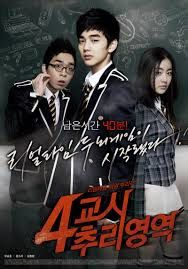 [K-Movie] 4th Period Mystery