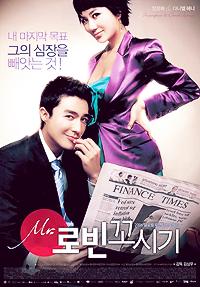 [K-Movie] Seducing Mr. Perfect