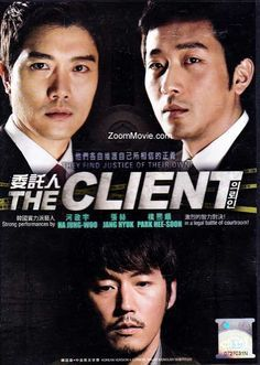 [K-Movie] The Client