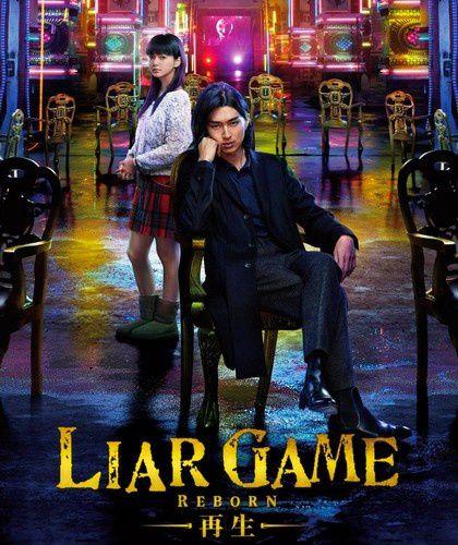 [J-Drama] Liar Game