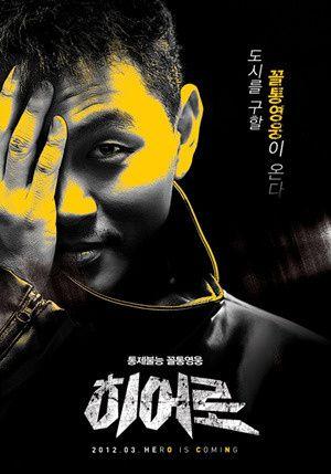 [K-Drama] Hero (2012)