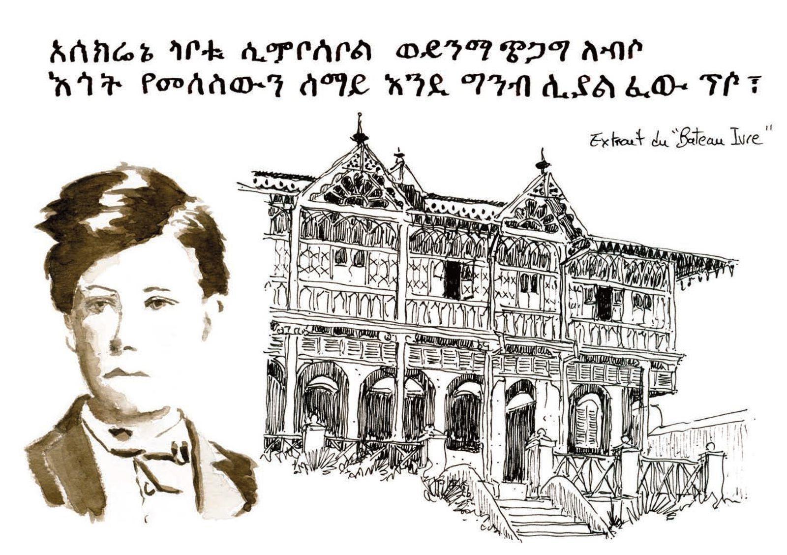 Exposition ETHIOPIE au Musée Rimbaud à Charleville-Mézières (08) du 1er février au 12 mars 2017