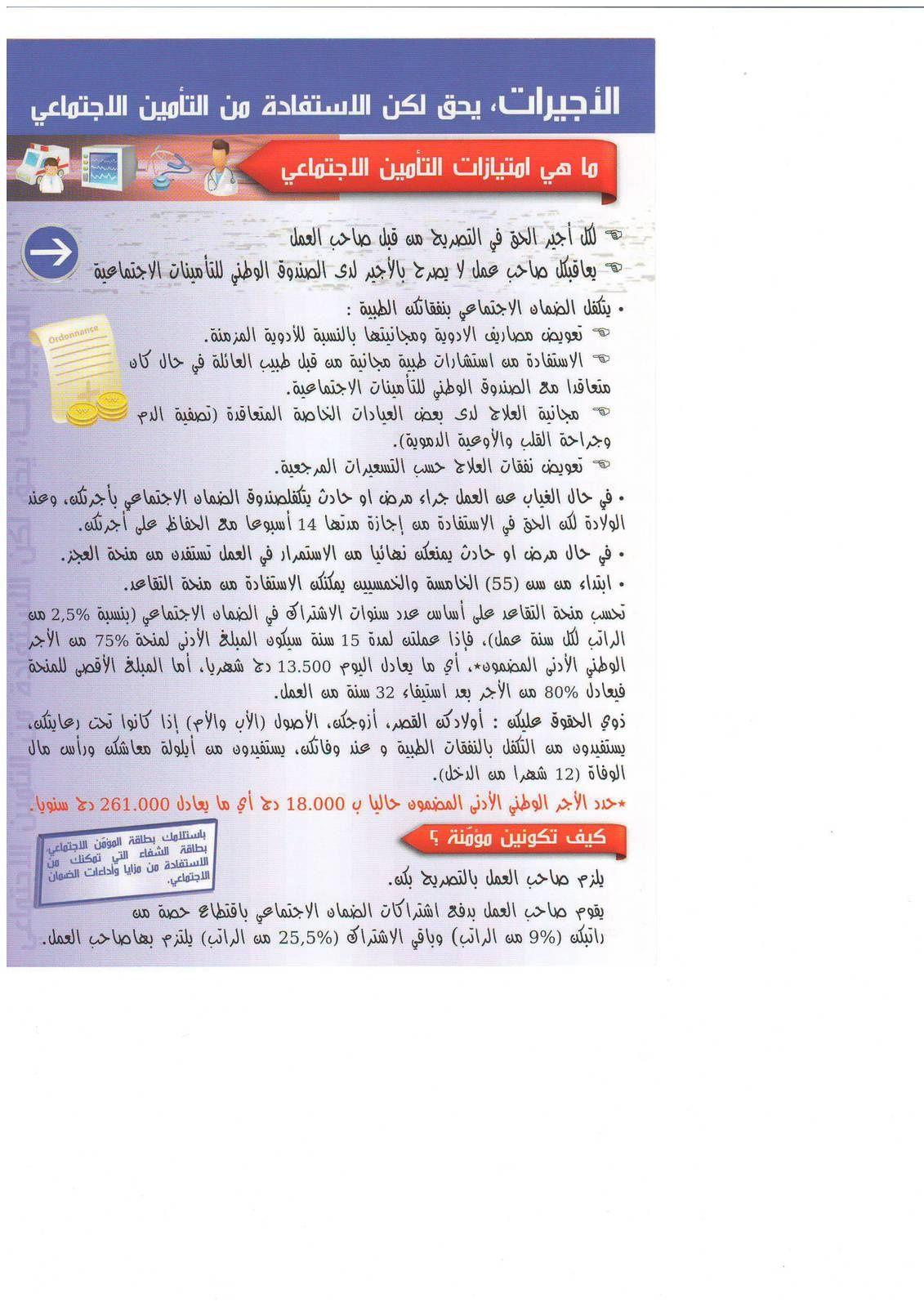Des fiches de renseignements fournis par le CIDDEF