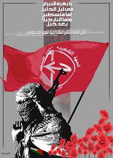Le FPLP salue ses martyrs tombés et vengera leurs assassinats