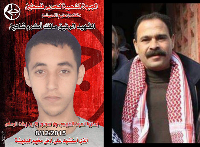 Hommage à deux combattants palestiniens morts pour la liberté !