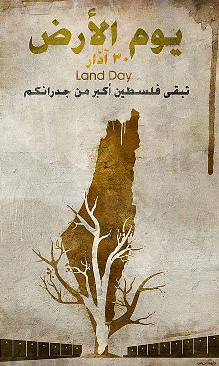 30 mars : Journée de la Terre Palestinienne !