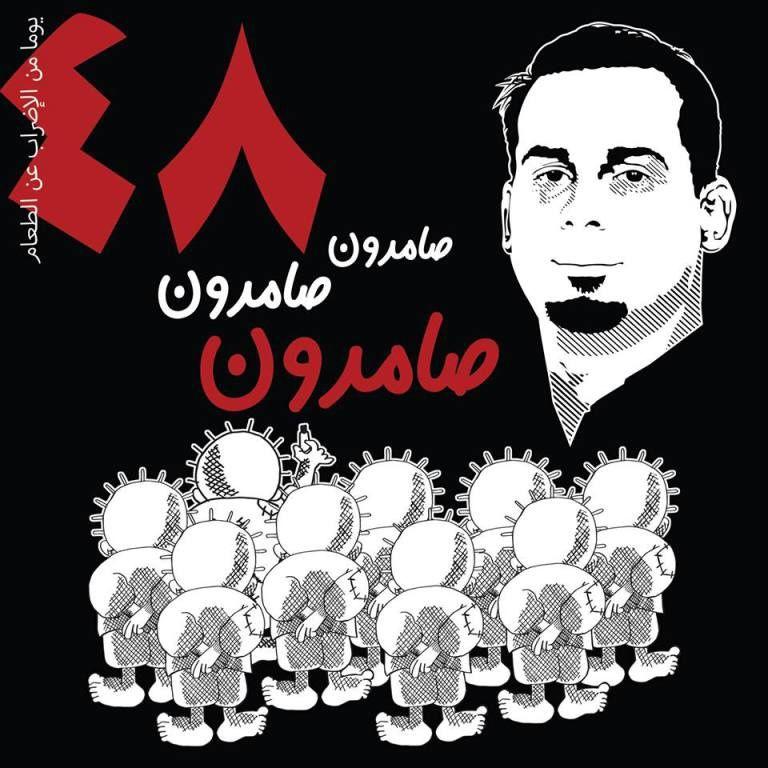 Lettre de Bilal Kayed, prisonnier palestinien en grève de la faim depuis le 15 juin !
