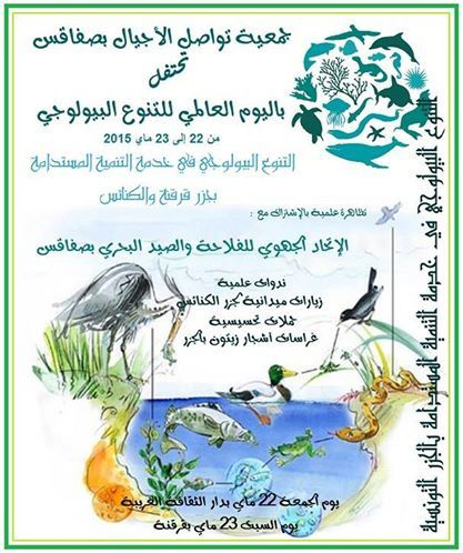 اليوم العالمي للتنوع البيولوجي