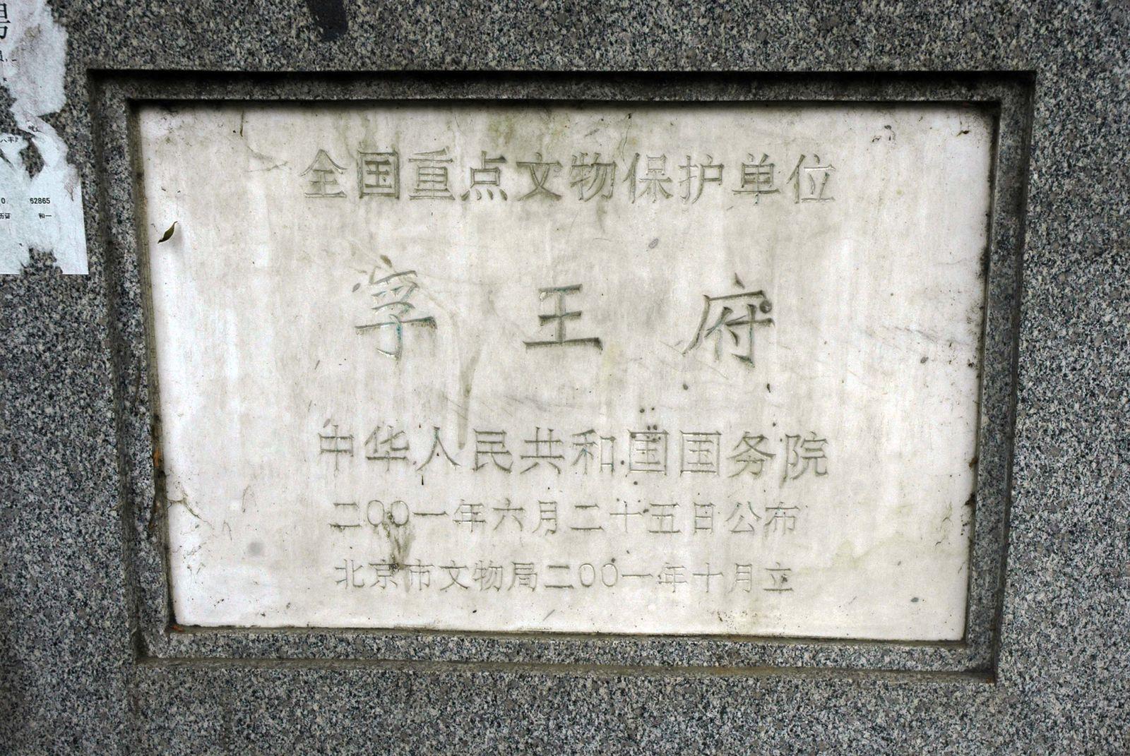 En 2000, le Fu Wangfu a été officiellement déclaré monument protégé, comme l'atteste cette plaque.