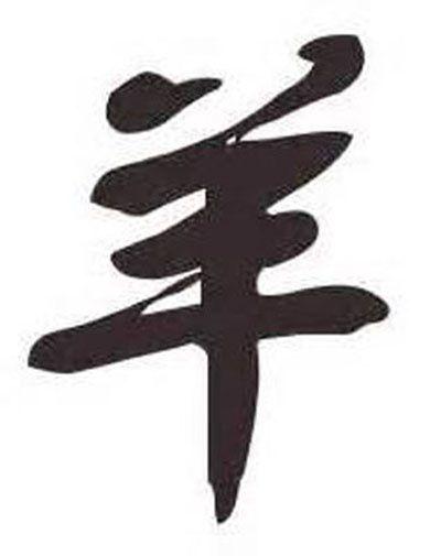 """Le caractère """"yang"""" contemporain. Il n'a pas perdu ses cornes."""