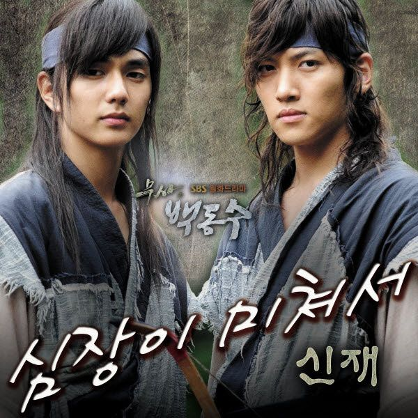 Warrior Baek Dong Su (2011)