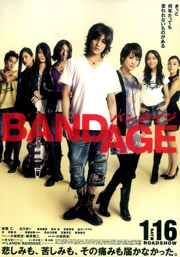Bandage (Film Japonais 2010)
