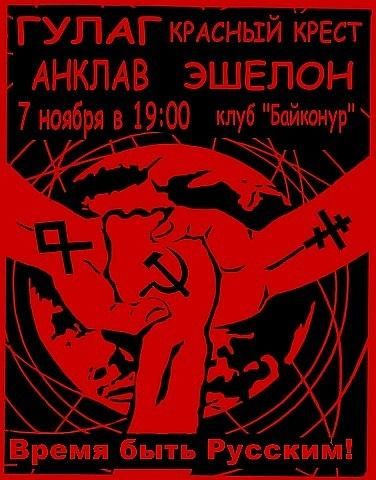 Concert National-communiste en Russie, 7 Novembre